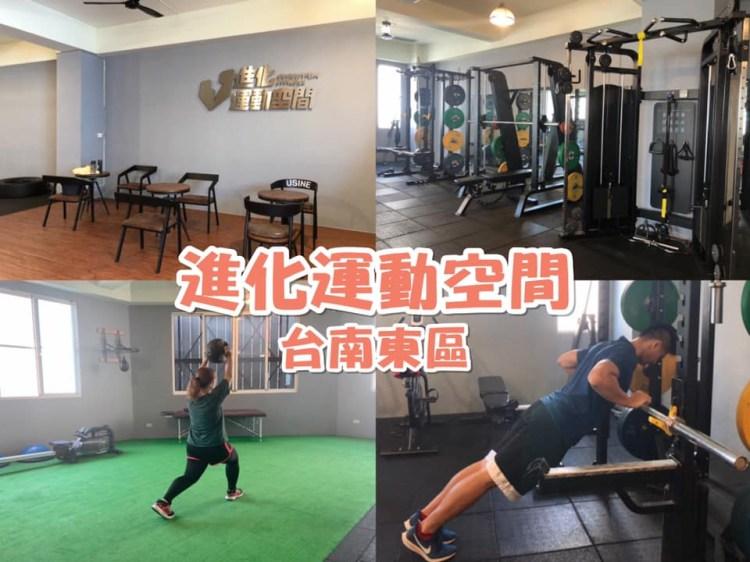 【台南運動-東區】愛麗絲教練課初體驗《進化運動空間》一對一私人教練、一對多團體教練課