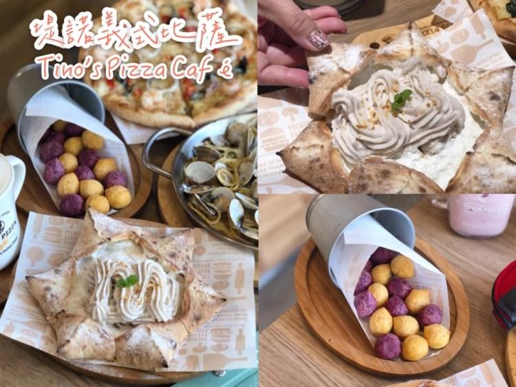 【台南美食-東區】芋泥披薩你吃過了沒?紫薯芋泥季節限定新上市《堤諾義式比薩 Tino's Pizza Café》|德光中學| |崇學國小| |東區美食| |義式餐廳|