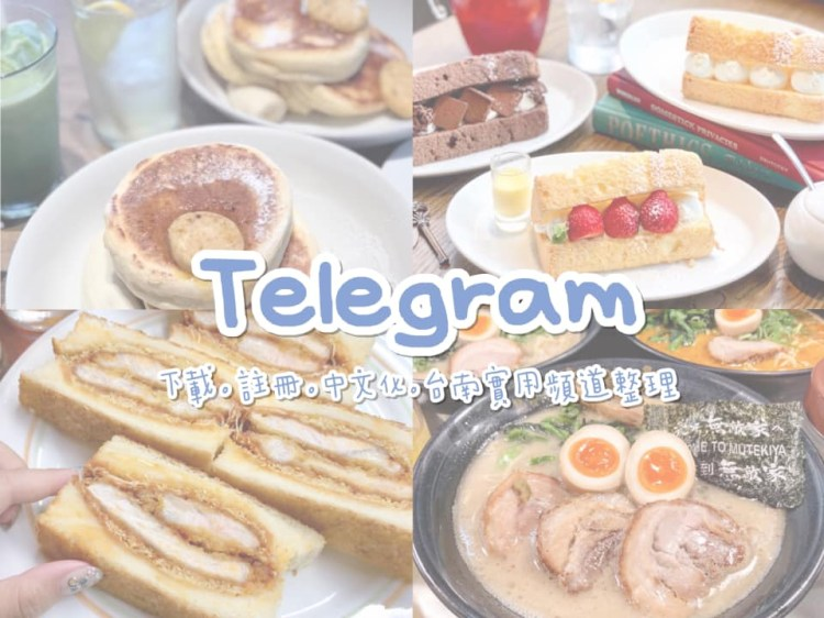 【APP分享】你們也有使用《Telegram》了嗎? 這篇教你申請Telegram帳號、Telegram下載方式、註冊、中文化還有台南各種實用頻道整理!