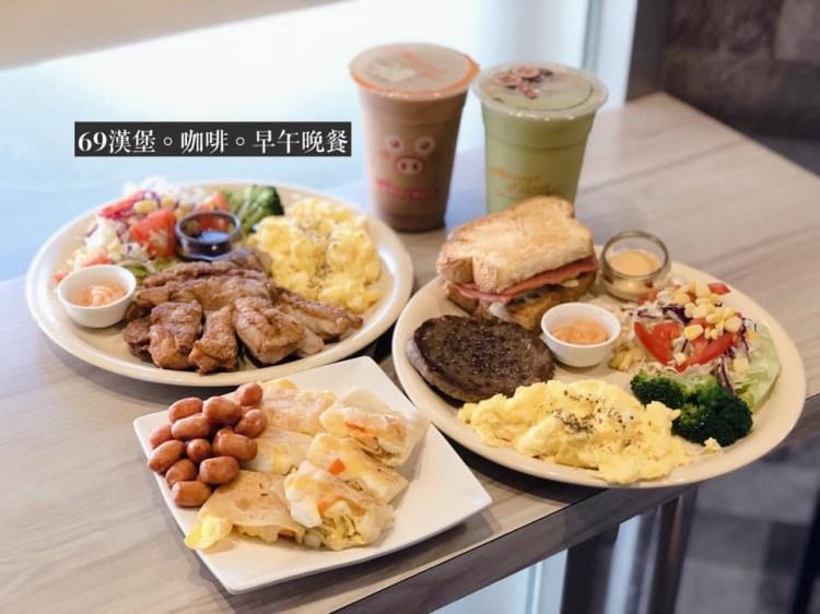 【台南美食-永康區】超豐富的早餐選擇就在《69漢堡 咖啡 早午晚餐 自強旗艦店。Morning 6night9》 永康美食   台南早午餐   台南早餐   平價美食 
