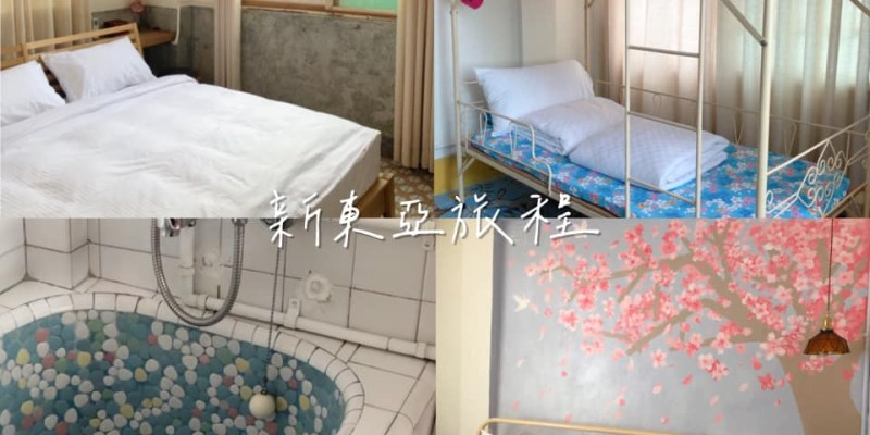【台南住宿-北區】一起來充滿懷舊感的旅社住一晚《新東亞旅埕》|台南旅遊| |台南旅館| |台南民宿| |合法旅店|