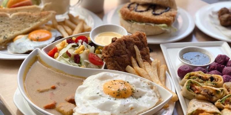 【台南美食-東區】只要百元就能品嘗到超澎派早午餐《日光城市》富裕店 |東區早餐| |平價餐廳| |台南早午餐|