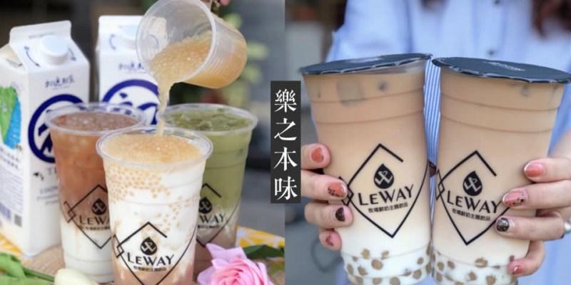 【台南美食-永康區】令人難以忘懷的芋頭牛奶西米露在這裡《樂之本味》永康店 |台南飲品| |飲品推薦| |永康美食|