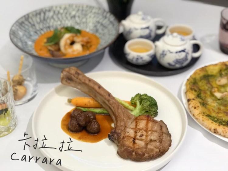 【新北美食-板橋區】網羅各國美食佳餚就在板橋凱撒大飯店《卡拉拉餐廳》|板橋站| |新北聚餐| |2020新菜單|