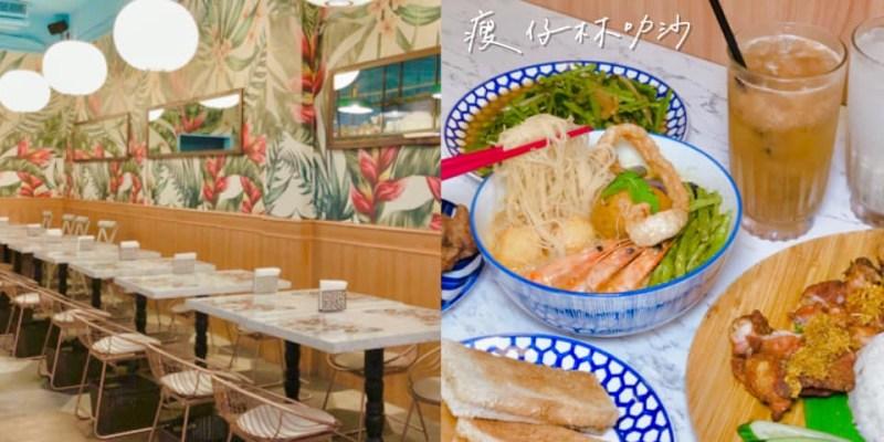 【台北美食-大安區】只要百元!!!網美系道地馬來西亞料理就在《瘦仔林叻沙》 市民大道   大安美食 