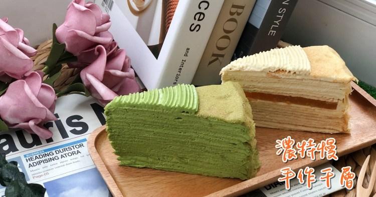 【台南美食】隱藏在豪宅中的美味千層工作室《濃特慢 手作千層》 |台南千層蛋糕| |台南甜點| |千層蛋糕| |台南下午茶|