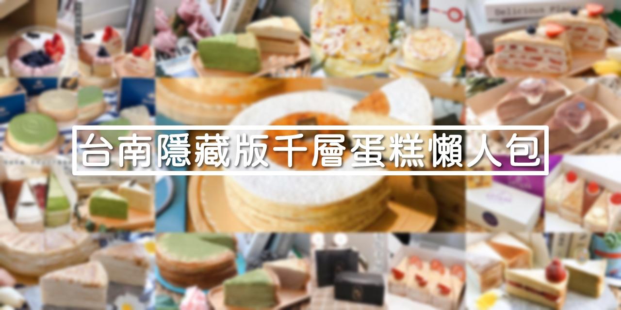 【台南美食】千層蛋糕控站出來!!!台南隱藏版千層蛋糕懶人包一次網羅 |排隊美食| |台南千層蛋糕| |台南甜點|– 持續增加中!!! (05/15更新)