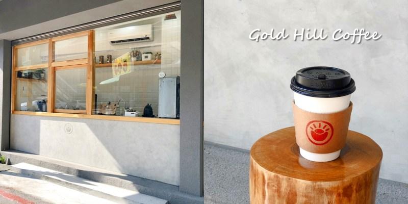 【台南美食】新店報報!!!型男手沖咖啡外帶吧《Gold Hill Coffee》推推冰拿鐵  下午茶推薦   金華路美食   台南咖啡店 