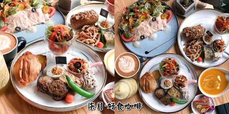 【台南美食】隱身在豪宅裡的美味質感早午餐《柒月•好食咖啡》 台南早午餐   台南聚餐   IG打卡   安平美食 