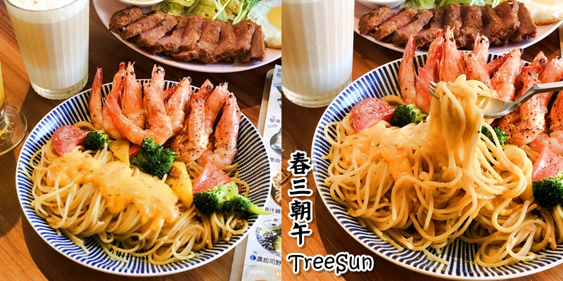 【台中美食】新品報報!!!早午餐就吃炸牛排也太酷《春三朝午-TreeSun》台中超人氣早午餐 |台中聚餐| |午餐推薦|