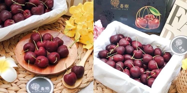 【宅配美食】台灣進口水果第一品牌『春樹嚴選』《頂級華盛頓紅寶石櫻桃9R》|折扣碼優惠| |飛機直運全程保鮮| |人工採收| |團購美食| |春樹|