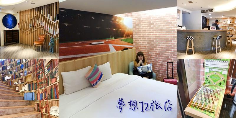 【台中住宿】入住主題棒球豪華雙人房完成你的夢想吧《夢想12旅店》現在還有買二送一的活動唷 |台中住宿|