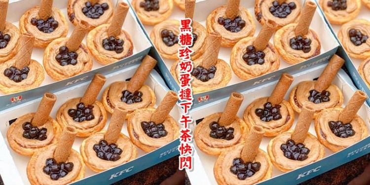 【全台美食】肯德基黑糖珍奶蛋撻回來啦!!!7/28-8/31全台這50家門市限量販售 |肯德基美食| |肯德基蛋塔| |蛋塔推薦|