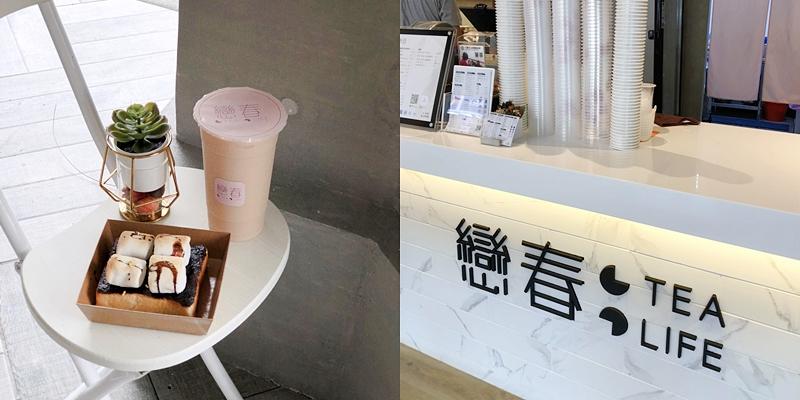 【台南美食】麻豆網美風飲料店!!!滿滿少女心初戀粉色系《戀春 Tea.Life》 |麻豆美食| |麻豆飲品|