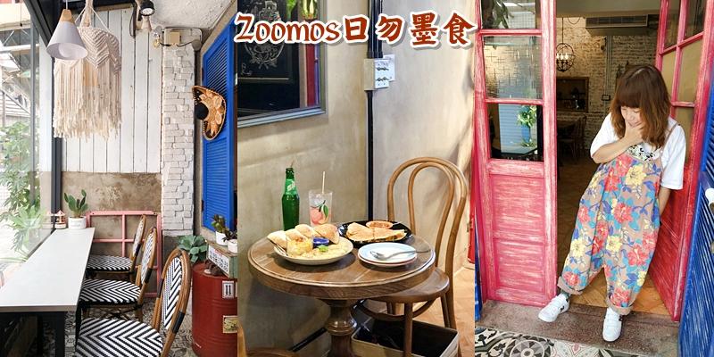 【台南美食】傳說中的臭臉老闆!!!好吃到流淚的墨西哥料理《Zoomos日勿墨食》 |東區美食| |墨西哥料理| |異國餐廳|