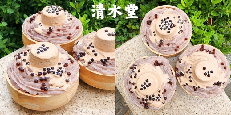 【台南美食】綿密芋泥尬上泰奶實在太威了!!!泰奶芋泥冰新上市《清水堂旗艦店》|台南冰品| |台南小吃|