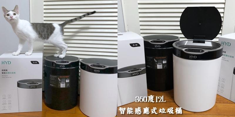 【生活小物分享】極美型時尚的垃圾桶《HYD 360度12L智能感應式垃圾桶》來提升你的居家品質吧!!! |文末折扣碼|