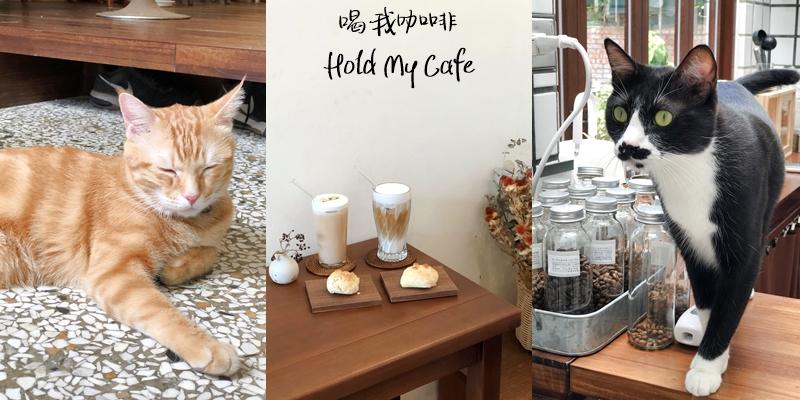 【台南美食】隱藏在蜿蜒巷弄內的咖啡店,可愛的店貓還會招呼你喔《喝我咖啡Hold My Cafe》 |IG打卡| |康樂街美食| |台南咖啡店| |手沖咖啡|