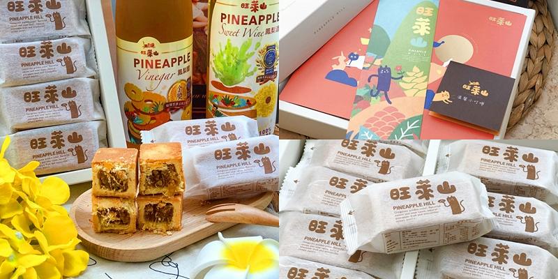 【嘉義美食】土鳳梨尬上金鑽鳳梨的美味鳳梨酥,中秋早鳥限定版禮盒優惠《旺萊山》 |嘉義甜點| |嘉義禮盒|