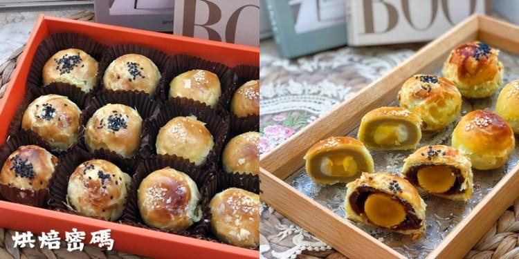 【宅配美食】免排隊!!!芋頭金沙麻糬酥、紅豆蛋黃酥一盒雙拼好滋味《烘焙密碼Bake Code》中秋禮盒 |台北甜點| |文末優惠|