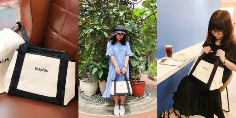 【帆布包分享】質感帆布包側背、手提都好看,文青時尚一兼二顧《theplus》PALETA系列 |高級帆布精品包|