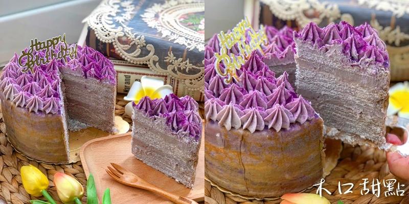 【台南美食】這個療癒的芋泥千層我還不吃爆它!!!《木口甜點工作室》隱藏版千層蛋糕 |台南千層蛋糕| |台南甜點| |千層蛋糕| |台南下午茶|
