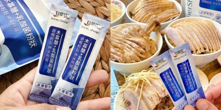 【體驗分享】來台南吃美食就要準備好《白蘭氏木寡醣+乳酸菌》文末有折扣碼優惠唷