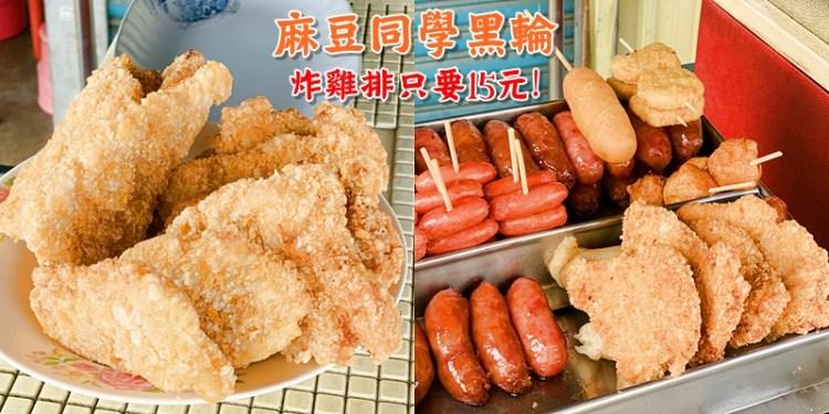 【台南美食】炸雞排只要15元!!!麻豆人說從小吃到大《麻豆同學黑輪》 |麻豆美食| |麻豆小吃| |銅板美食|