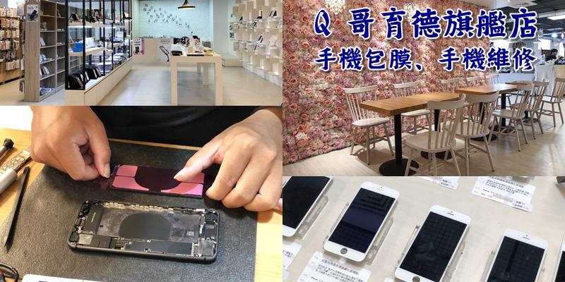 【台南手機維修推薦】手機各種疑難雜症專業一條龍服務就在《Q哥育德旗艦店》  Q 哥 iPhone 手機維修手機館   台南手機維修   手機維修 