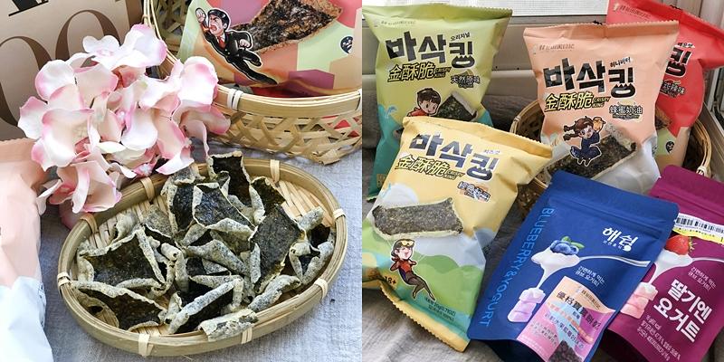 【全台美食】全世界最脆的海苔片!!!韓國傳統脆片的新口感《韓爸田園日記》 |2021新世代零食|