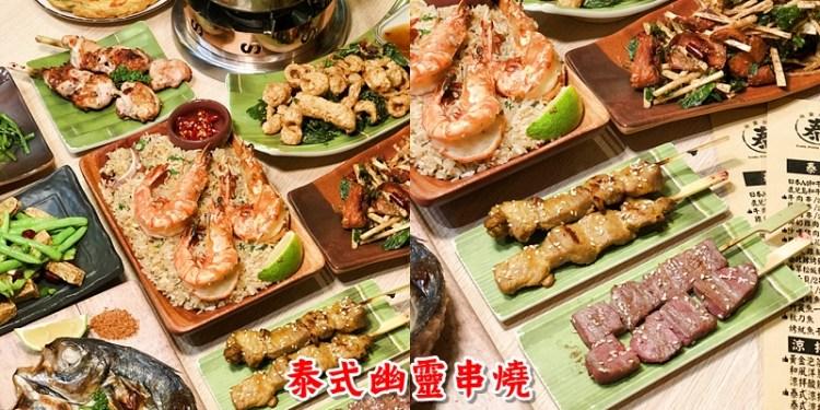 【台南美食】泰式風味的串燒炭烤讓你秒到泰國啦!!!《泰式幽靈串燒-永康店》  台南燒烤   消夜推薦   泰式料理 