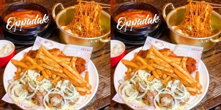 【台南美食】闆娘超辣~~~台南最韓的韓式炸雞就在這裡《Oppadak 歐巴答韓式炸雞》 |健康路美食| |韓式炸雞| |韓式料理|
