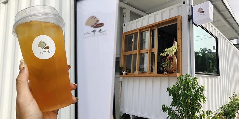 【台南美食】質感純白文青風貨櫃屋竟然是家咖啡店!!!《小啡巷Coffee Lane / 外帶咖啡吧》 仁德區美食   台南咖啡店   咖啡外帶 