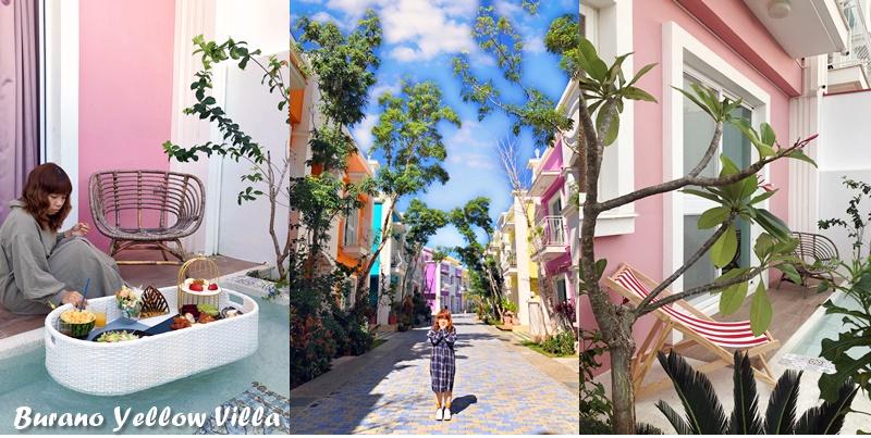 【墾丁住宿】彩色夢幻島彷彿置身於歐洲小鎮!!!還有超好拍的飄浮早餐~《步拉諾Villa Burano Yellow Villa- 墾丁夢幻島 度假別墅》 |墾丁旅店| |恆春景點|
