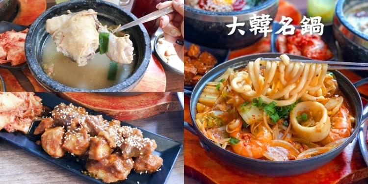 【台南美食】冬季人蔘雞湯來一碗!!!平價美味的韓式料理在這裡《大韓名鍋韓式料理》台南總店 |韓式料理| |東區美食|