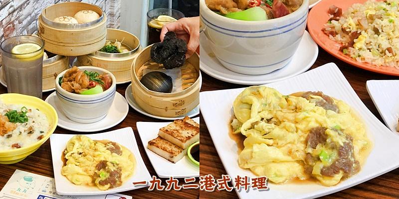 【台南美食】晚餐消夜限定!!!這個滑蛋牛肉太銷魂《一九九二港式料理》平價港式料理 |港式小吃| |台南宵夜| |北區美食|