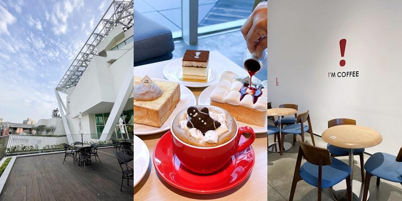 【台南美食】期間限定的可可薑餅人棉花糖摩卡太可愛《I'M COFFEE》|台南早午餐| |台南美術館| |咖啡店推薦|