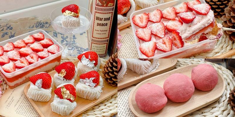 【台南美食】史上最狂草莓大福!!!金賞銀賞兩種內餡一次滿足《栗卡朵洋菓子工坊》|學甲甜點| |草莓大福| |團購美食|