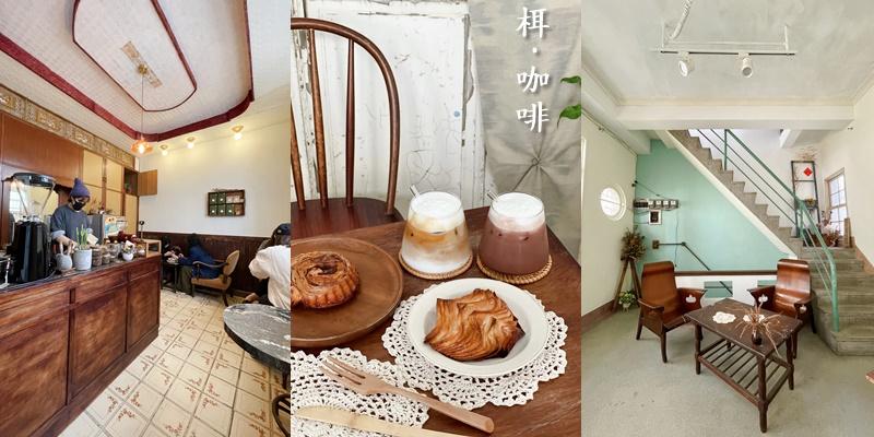 【台南美食】隱藏於服飾店二樓的老宅咖啡店《栮·咖啡》在這裡也能吃到小鹿家的美味可頌|小半樓| |台南咖啡店| |中西區咖啡| |巷弄美食|