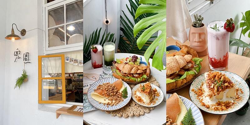 【嘉義美食】熱門IG拍照打卡景點,還有爆炸好吃的舒芙蕾與戚風蛋糕《兜圈咖啡》幸福兜了一個圈 |嘉義咖啡店| |網美景點| |舒芙蕾|