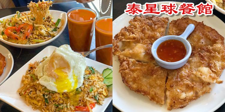 【台南美食】網友推薦的平價泰式料理,百元就能吃到打拋豬飯《泰星球餐館》|泰式料理| |台南早餐| |南門路美食|