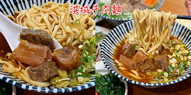 【台南美食】東區高質感工業風牛肉麵店!令人魂牽夢縈的半筋半肉麵~《洪城牛肉麵》|東區美食| |台南小吃| |牛肉麵推薦|
