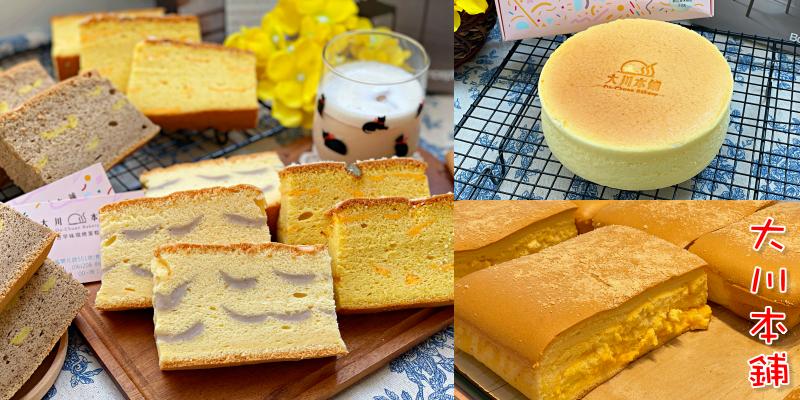 【台南美食】七種口味任君挑選!現烤芋泥古早味蛋糕送禮自用兩相宜《大川本鋪古早味現烤蛋糕 開元店》彌月蛋糕免費試吃 |北區美食| |台南蛋糕| |台南甜點|