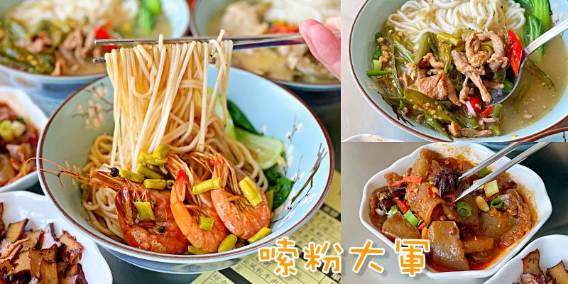 【台南美食】在台南也能吃到道地的湖南料理喔!《嗦粉大軍》|南區美食| |台南小吃| |湖南美食| |大成國中|