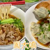 【台南美食】五星級主廚的美味牛肉麵!湯餃也很推薦~《鳳大鳴》 |北區美食| |台南牛肉麵| |海安路美食|