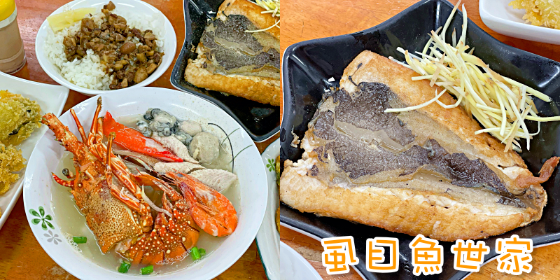 【台南美食】龍蝦海鮮粥也太補!!!來台南就要品嘗道地的《台南虱目魚世家》  台南小吃   安南區美食 