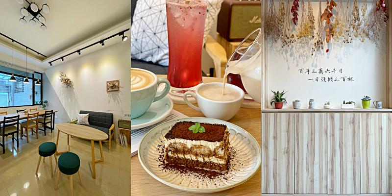 【台南美食】傳說中「台積電工程師」爆肝也要開的隱藏巷弄咖啡店!醉心好咖啡與限量大人味提拉米蘇就在《李白先生咖啡Mr. LeeWhite Café》 |永康美食| |台南咖啡店|