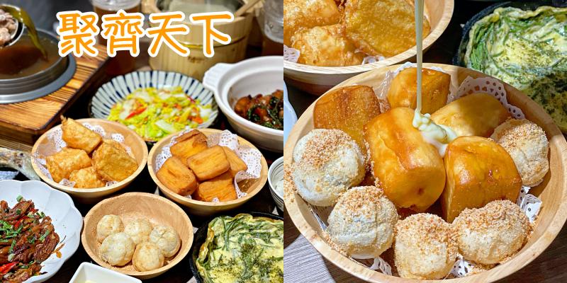 【台南美食】全台南最好吃的炸銀絲卷!超厲害的功夫菜竟然隱藏在這裡?!《聚齊天下複合式餐飲》 |中正路美食| |台南宵夜|