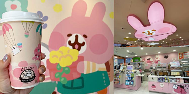 【台南景點】太萌啦~台南第一家「卡娜赫拉的小動物聯名7-11」 台南超商   便利商店   台南火車站 