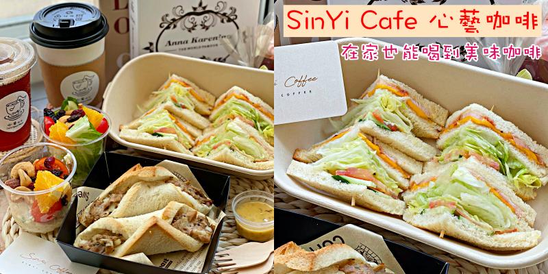 【防疫期間外帶外送美食推薦】在家也可以品嘗到美味輕食與咖啡!距離內有外送服務《SinYi Cafe 心藝咖啡》 |咖啡店外帶| |甜點外送| |台南輕食|